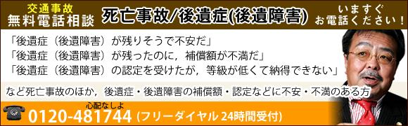 交通事故弁護士相談 札幌