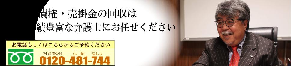 債権回収札幌弁護士