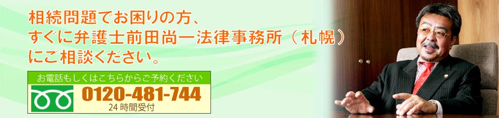 相続法律相談札幌弁護士