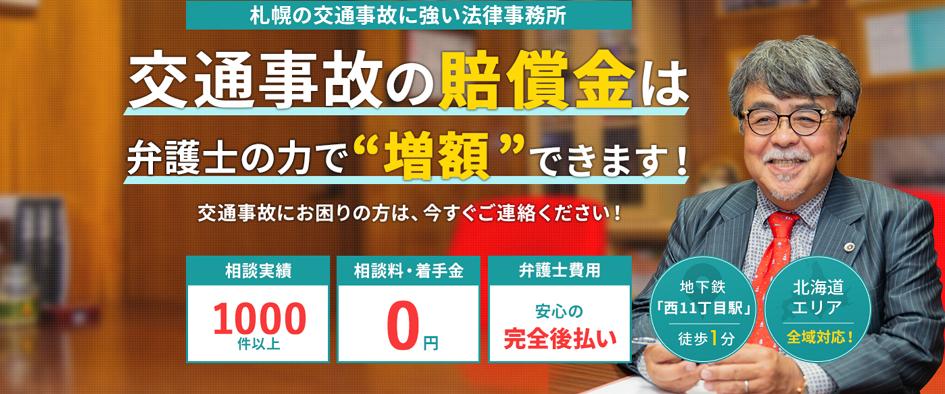 札幌弁護士 交通事故無料相談