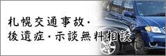札幌弁護士 交通事故 法律無料相談