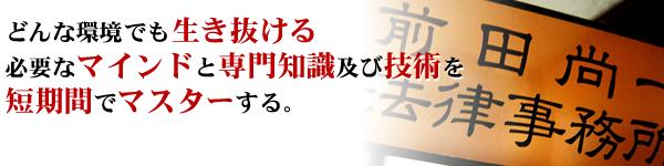 札幌弁護士求人