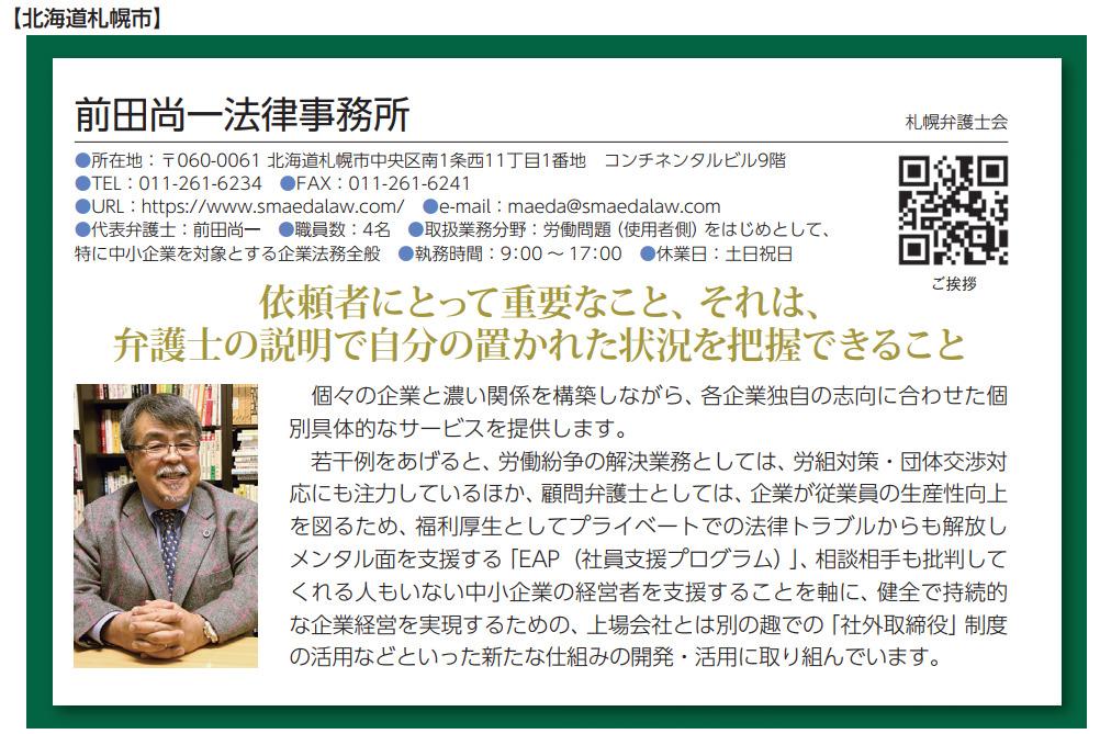 前田尚一法律事務所紹介記事