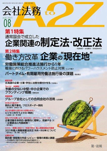 会社法務専門誌A2Z